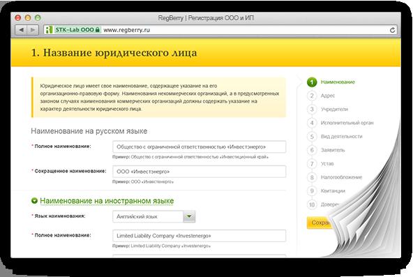 Образцы документов для регистрации ООО