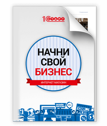 Как открыть интернет магазин  пошаговое руководство для начинающих f1d250cc121