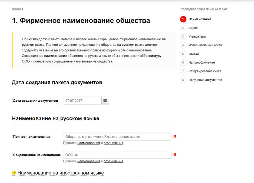 Пошаговое заполнение документов в сервисе 1С-Старт