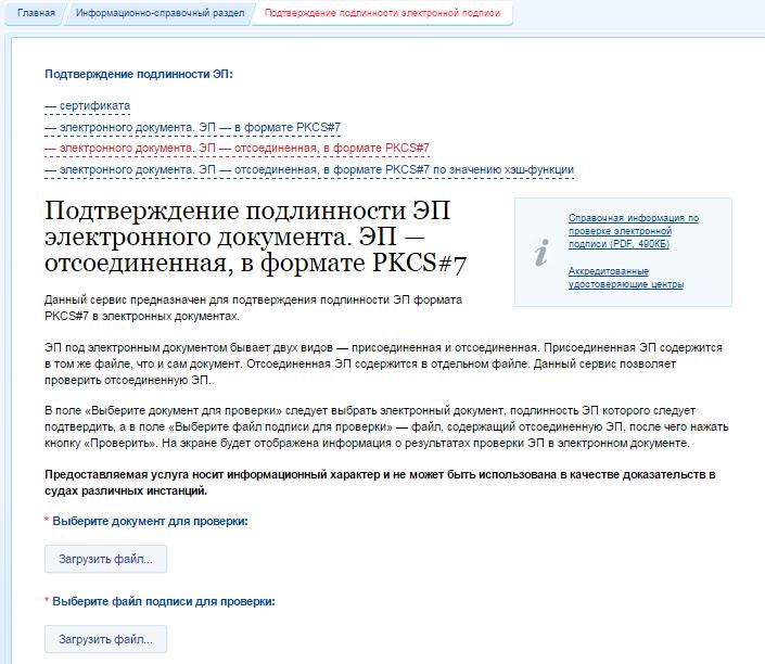 Электронная подпись регистрация ип логотип для ип регистрация