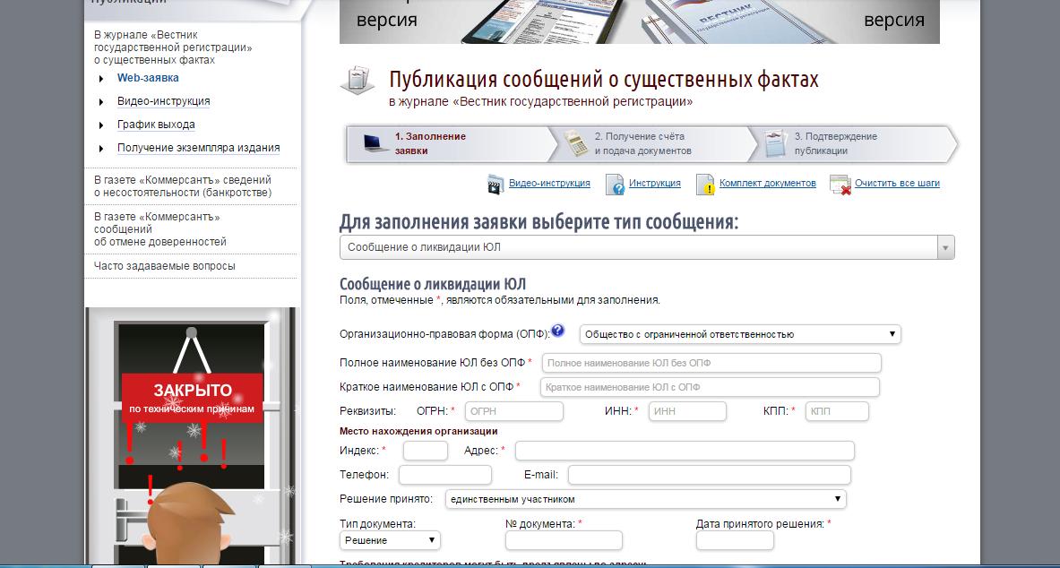 Документы для регистрации закрытия ооо оплата за обучение декларация 3 ндфл