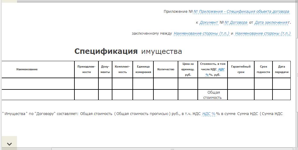 приложение к договору о поставке товара образец