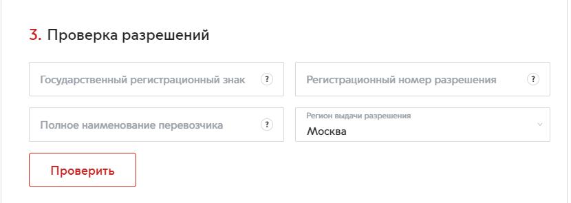 Реестр такси Москва