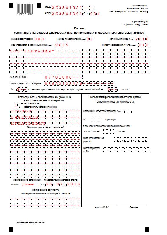 Октмо в налоговой декларации 6 ндфл скачать комплект документов регистрации ооо