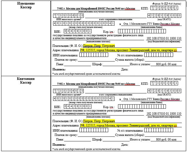 Пошлина регистрацию ооо налоговая декларация ндфл за 2008 год