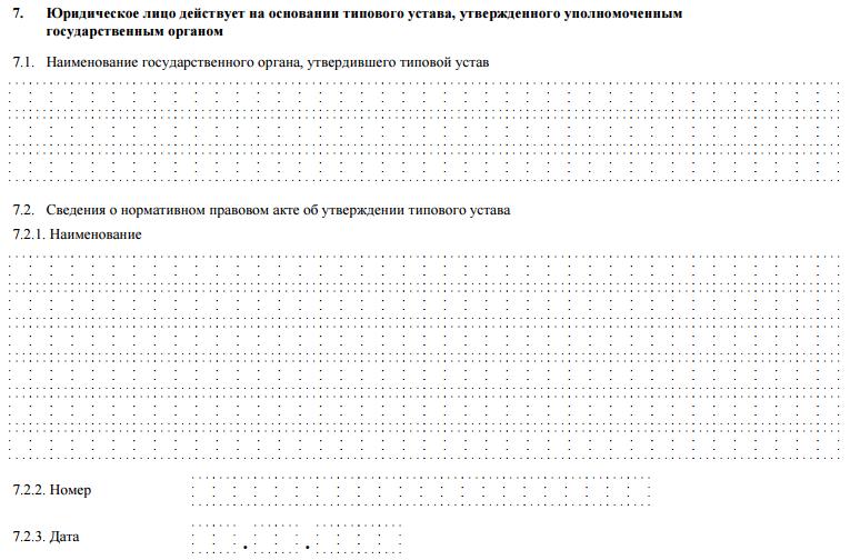 Изображение - Типовой устав ооо Novaya%20forma%20R11001%20dlya%20vybora%20tipovogo%20ustava%20OOO