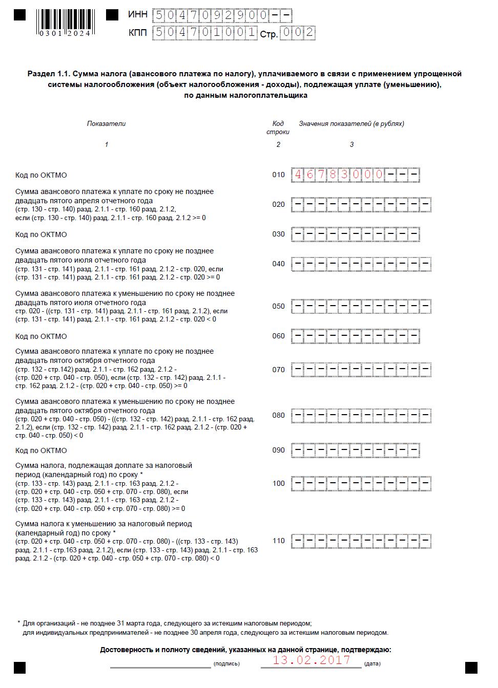Отчет усн налоговую ооо в делать инструкция годовой как нулевой
