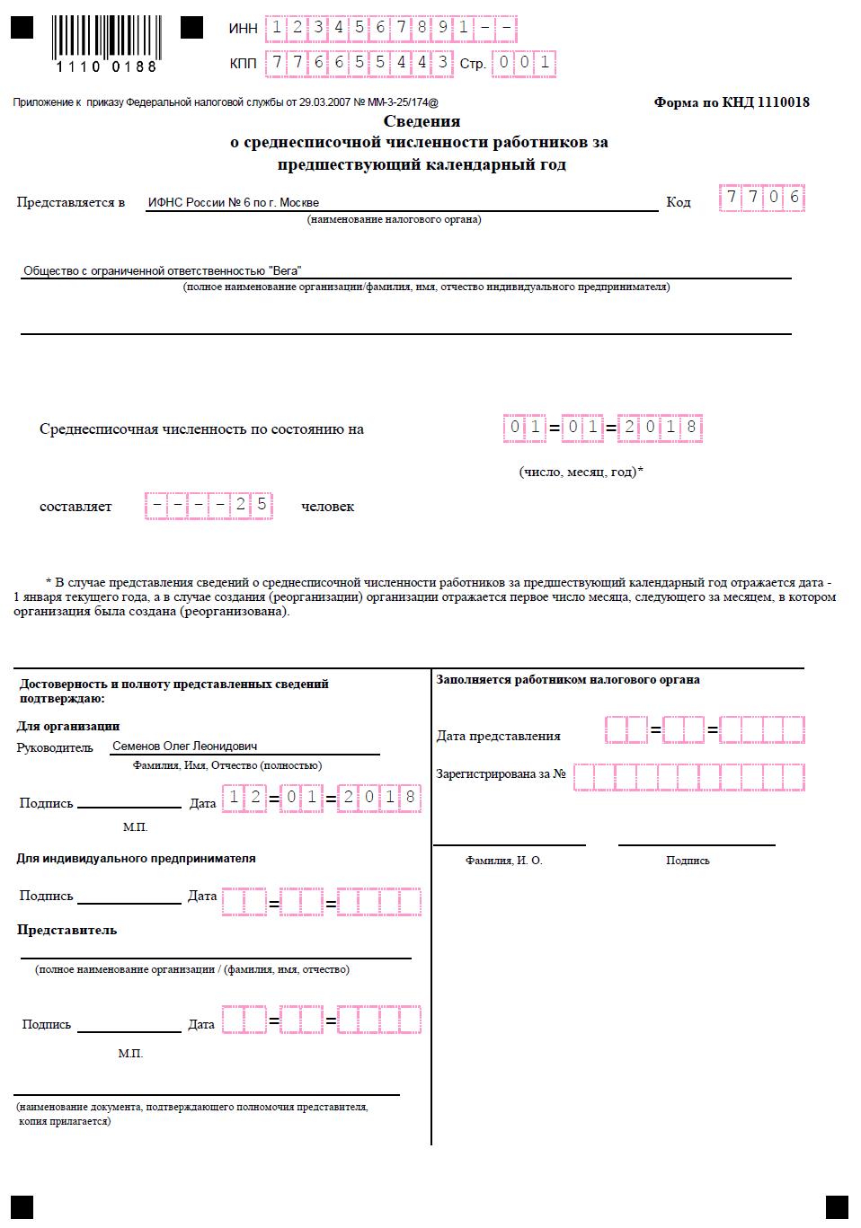 Сведения о среднесписочной численности работников (кнд 1110018.