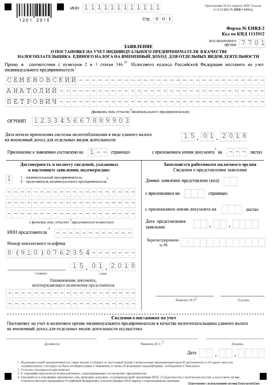 Образец заполнения заявления на ЕНВД для ИП_1