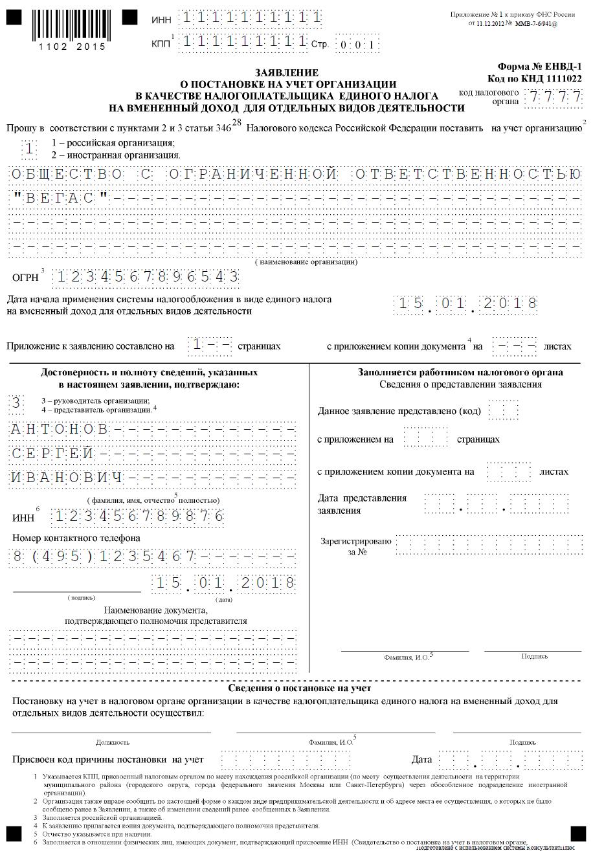 Образец заполнения заявления на ЕНВД для ООО_1