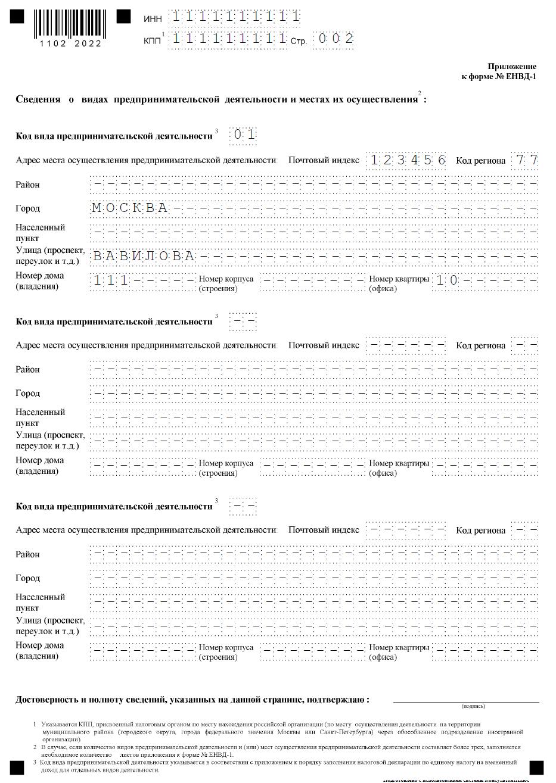 Образец заполнения заявления на ЕНВД для ООО_2