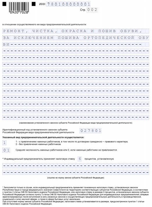Изображение - Заявление на получение патента ип Obrazec%20zayavleniya%20na%20patent%20IP%202017-2018%20gody%20stranica%202