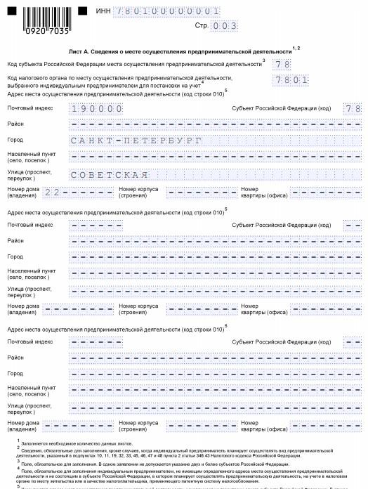 Изображение - Заявление на получение патента ип Obrazec%20zayavleniya%20na%20patent%20IP%202017-2018%20gody%20stranica%203