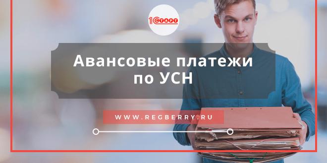Изображение - Авансовые платежи и налог по усн в 2019 году avansovye-platezhi-po-usn-2018