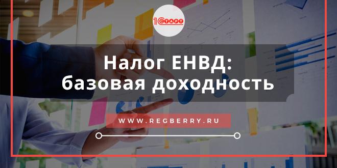 Изображение - Базовая доходность енвд в 2019 году bazovaya-dohodnost-po-envd