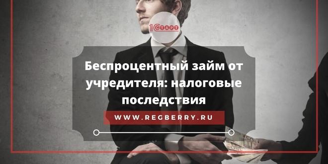 Налоговые последствия беспроцентного займа учредителя ООО