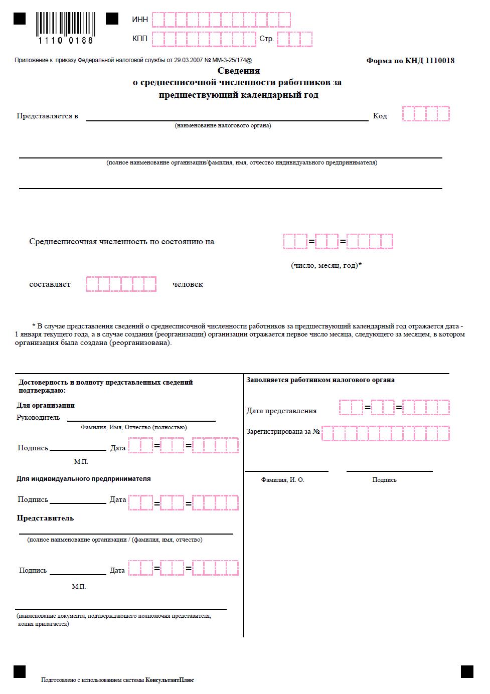Регистрация ооо среднесписочная численность работников что необходимо для открытия и регистрации ооо