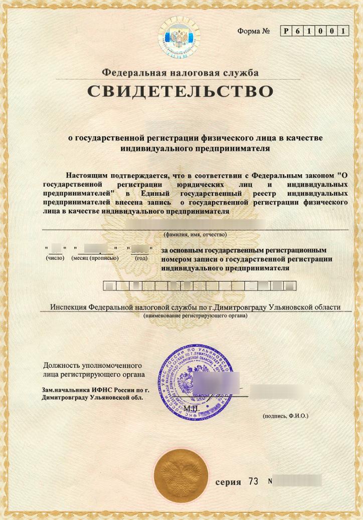 Какие документы для регистрации ип в налоговой декларация 3 ндфл 2019 сайт налоговой
