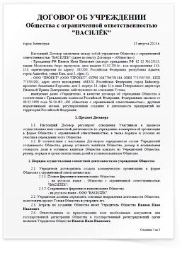 Образец Договора Об Учреждении Ооо С Двумя Учредителями 2016 - фото 3