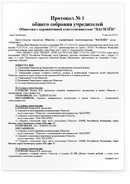 Протокол собрания на регистрацию ооо программа декларацию 3 ндфл за 2019 год