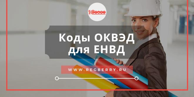 Изображение - Коды видов предпринимательской деятельности енвд envd-vidy-deyatelnosti-2017