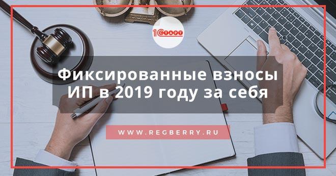 Изображение - Фиксированные взносы ип в 2019 году за себя fiksirovannye-vznosy-ip-v-2019-godu-za-sebya