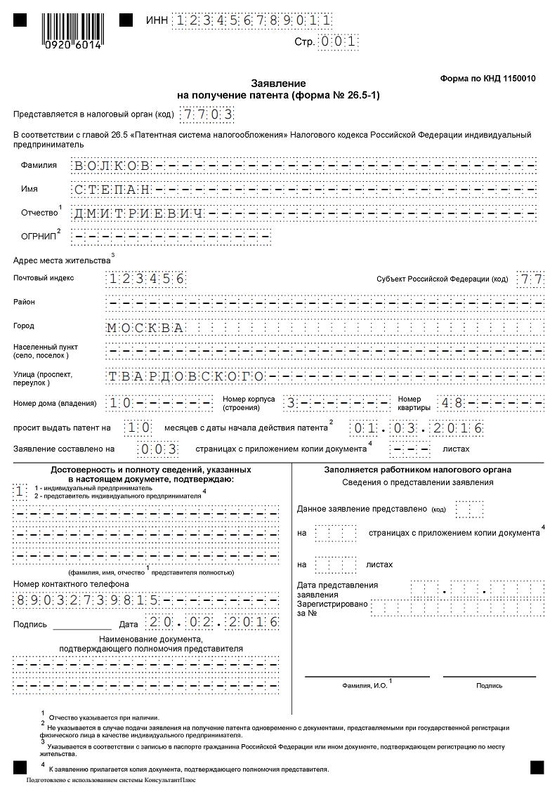 бланк заявление енвд-2 exl