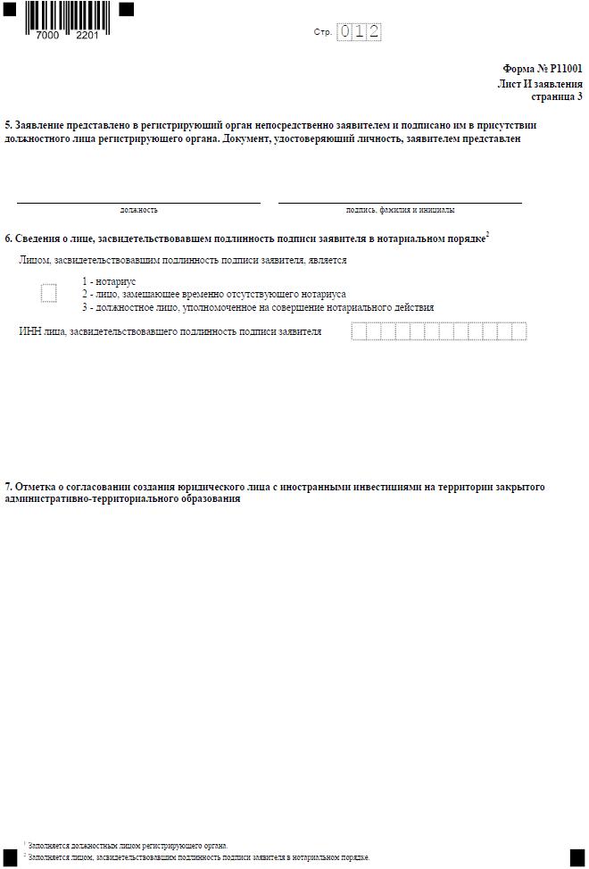 Р11001 с одним учредителем - физлицом, Лист И, страница 3