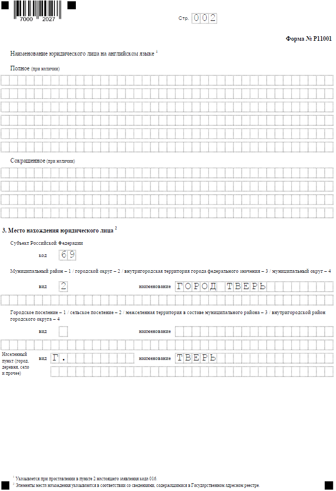 Р11001 с одним учредителем - физлицом, страница 2