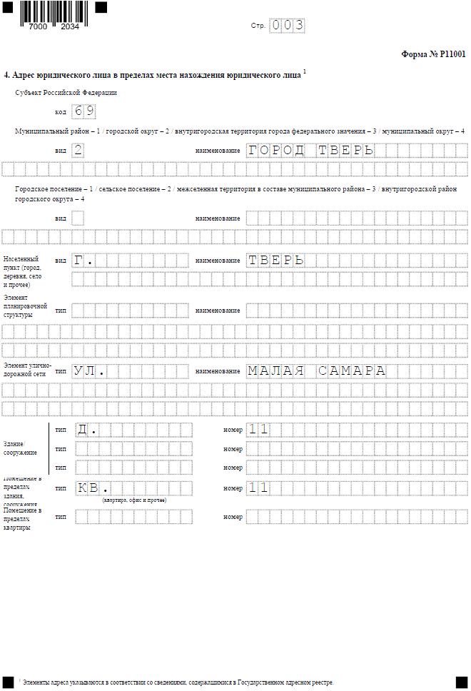Р11001 с одним учредителем - физлицом, страница 3