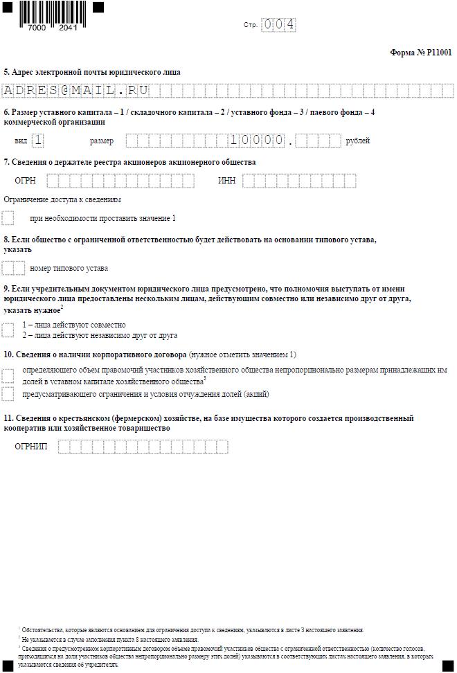Р11001 с одним учредителем - физлицом, страница 4