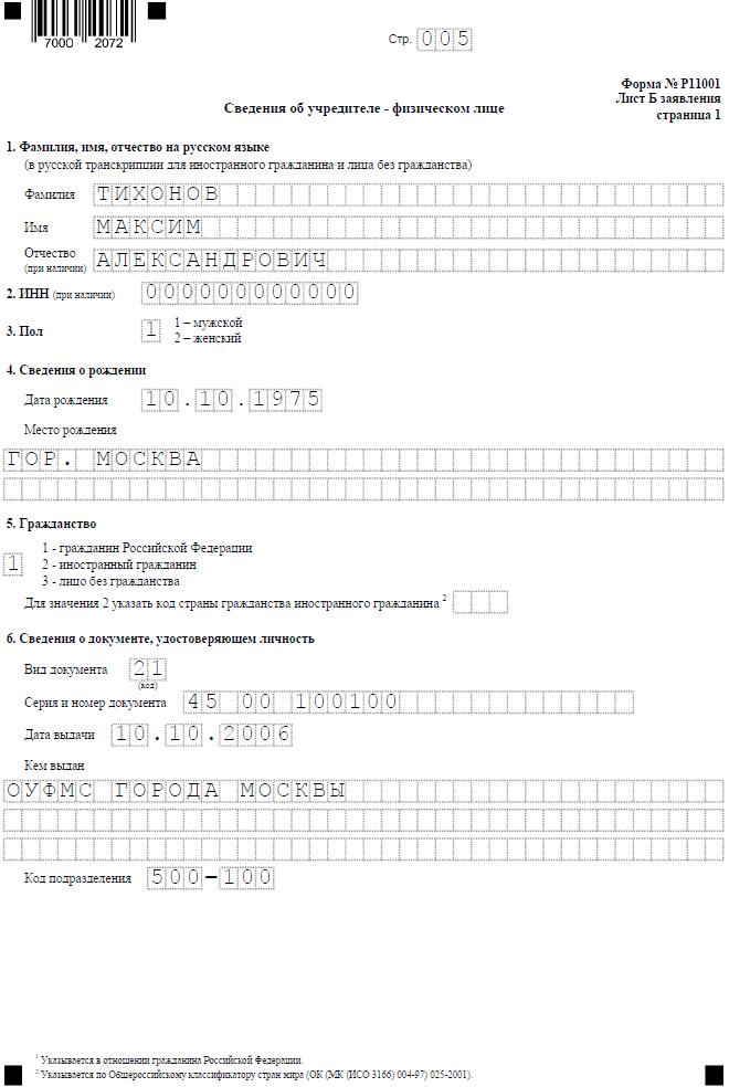 Р11001 с одним учредителем - физлицом, Лист Б, страница 1