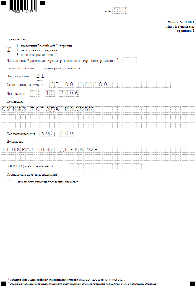 Р11001 с одним учредителем - физлицом, Лист Е, страница 2