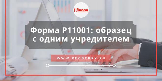 форма р11001 образец заполнения 2020 с одним учредителем