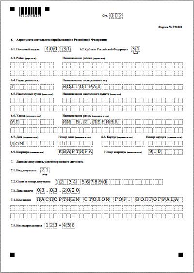Образец заявления регистрации ип заполненное личный кабинет пенсионный фонд ип регистрация в личном кабинете