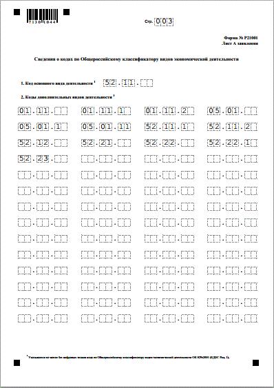 форма по регистрации ип в эксель