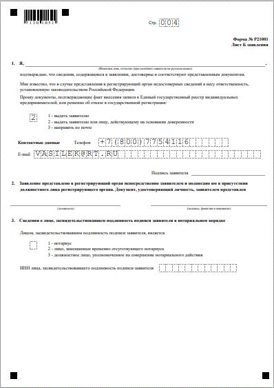 форма р 210001 для ип образец заполнения - фото 5