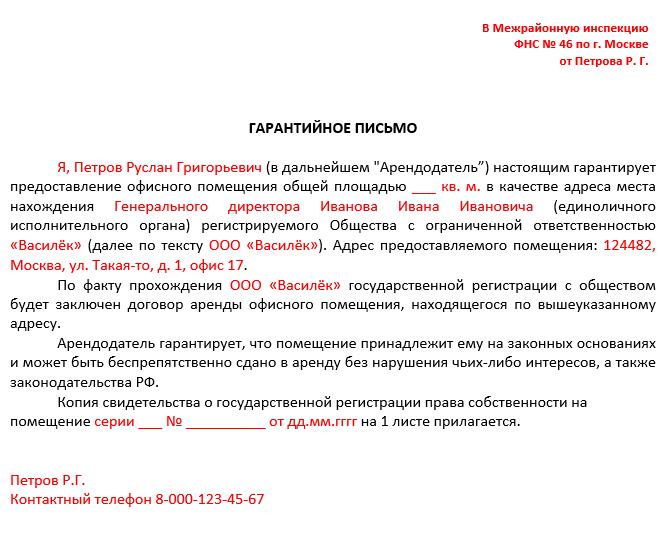 Регистрация ооо в нежилом помещении регистрация ип в пфр в качестве работодателя бланк заявления
