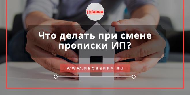 Изображение - Нужно ли уведомлять налоговую при смене места жительства ip-pomenyal-propisku-chto-delat-2017-god