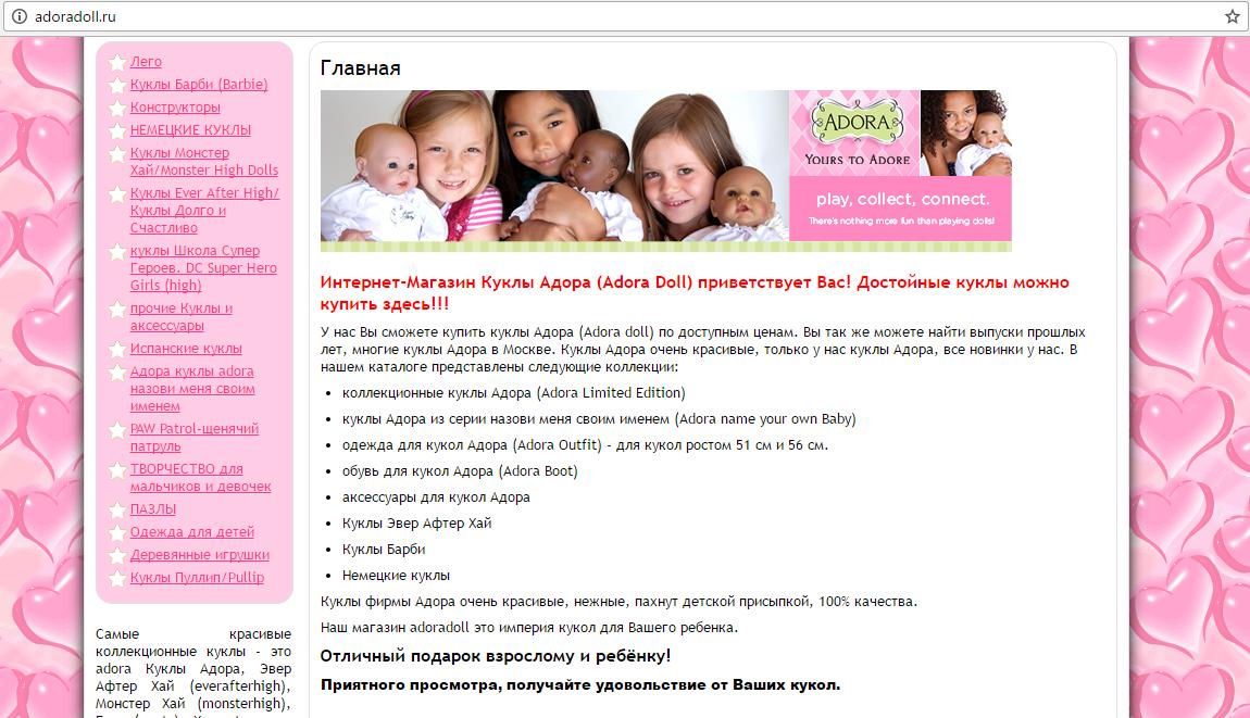 История успеха интернет-магазина кукол adoradoll.ru ca97bc8b627