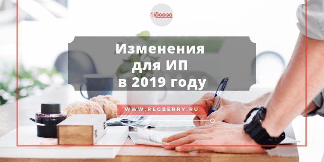 Изображение - Что делать после регистрации ип в 2019-2020 году izmenenia-ip-2019