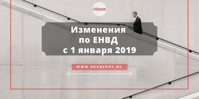 Изображение - Налоговая декларация енвд в 2019-2020 году izmenenia-po-ENVD-2019