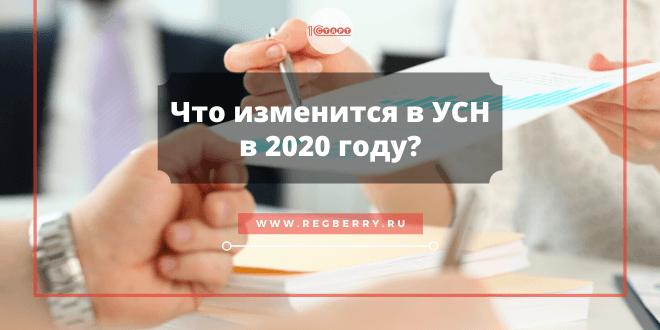 Изменения УСН в 2020 году