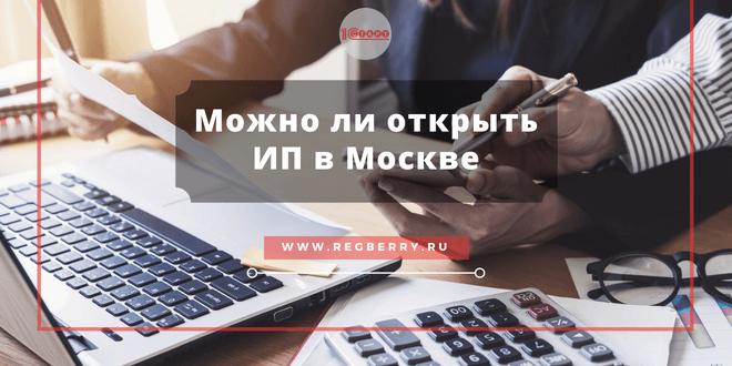 Можно ли открыть ИП по временной регистрации в Москвве