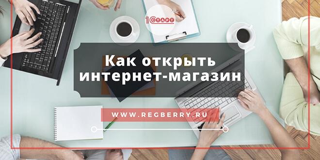 Изображение - С чего начать открытие интернет магазина с нуля kak-otkryt-internet-magazin