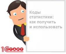 Изображение - Коды статистики росстата kak-poluchit-kodi-statistiki