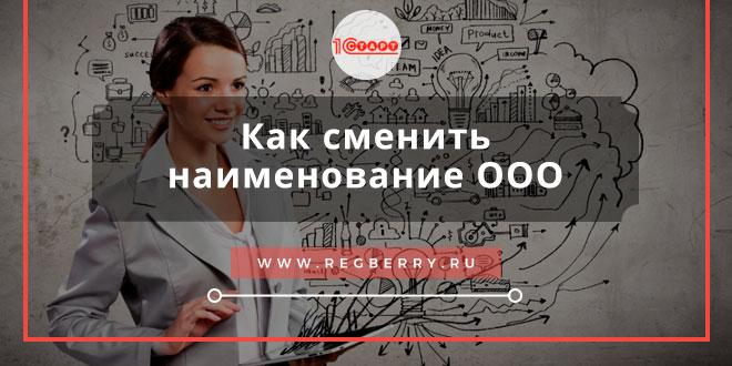 Изображение - Изменение названия организации kak-smenit-naimenovanie-ooo