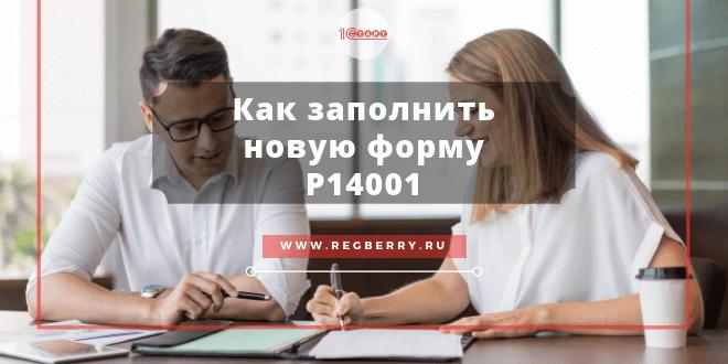 Как заполнить форму Р14001
