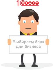 как выбрать надежный банк для бизнеса