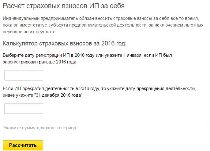 Взносы в пфр индивидуальному предпринимателю noprb.ru